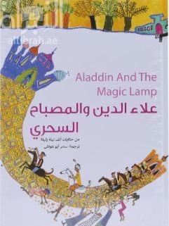 علاء الدين و المصباح السحري : من حكايات الف ليلة و ليلة