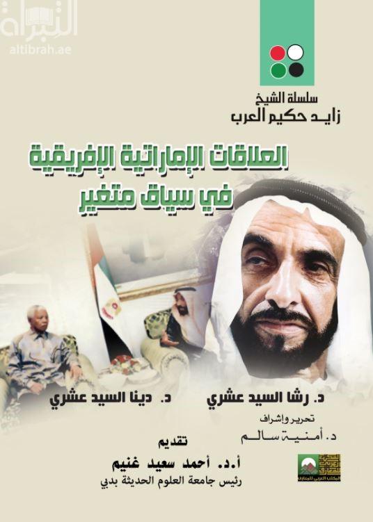 العلاقات الإماراتية الأفريقية في سياق متغير : إنسانية الشيخ زايد من الشرق إلى القارة الأفريقية