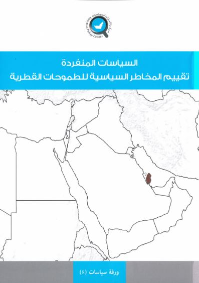 السياسات المنفردة : تقييم المخاطر السياسية للطموحات القطرية