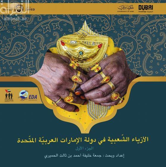 الأزياء الشعبية في دولة الإمارات العربية المتحدة