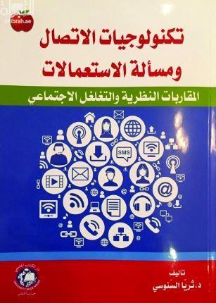 تكنولوجيا الإتصال ومسألة الإستعمالات : المقاربات النظرية والتغلغل الإجتماعي