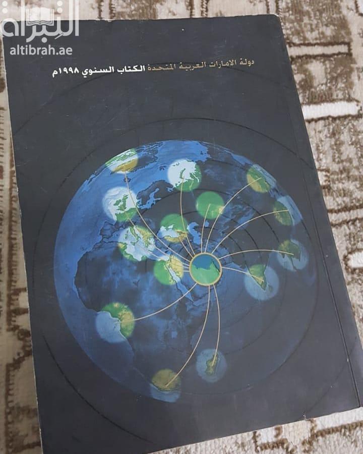 دولة الإمارات العربية المتحدة 1998 : الكتاب السنوي