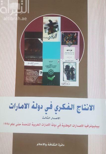 الإنتاج الفكري في الإمارات : ببليوجرافيا الإصدارات الوطنية في الإمارات العربية المتحدة حتى عام 1995 - الإصدار الثالث