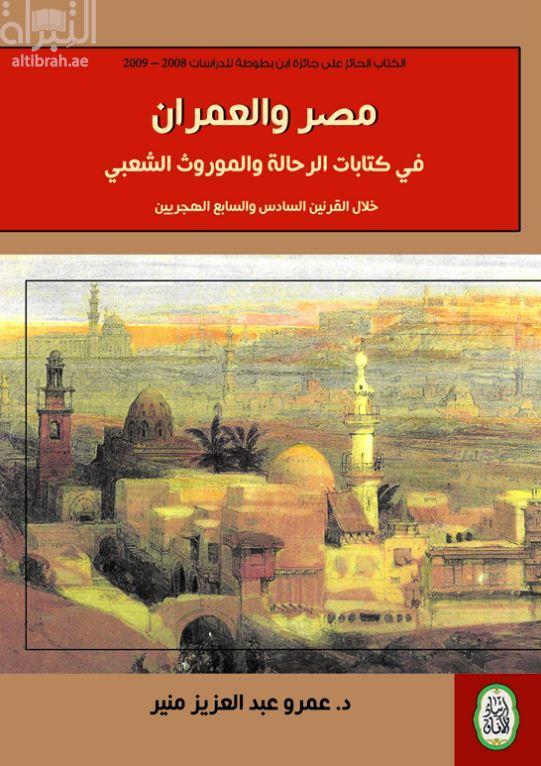 مصر و العمران : في كتابات الرحالة و الموروث الشعبي خلال القرنين 6-7هـ