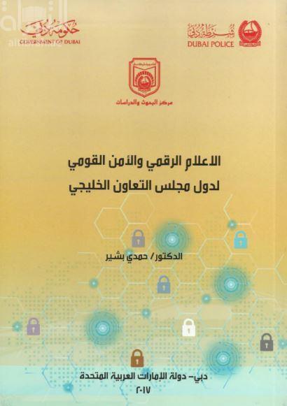 الإعلام الرقمي والأمن القومي لدول مجلس التعاون الخليجي