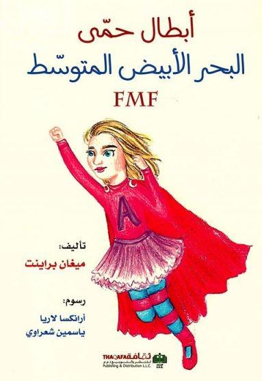 أبطال حمى البحر الأبيض المتوسط FMF