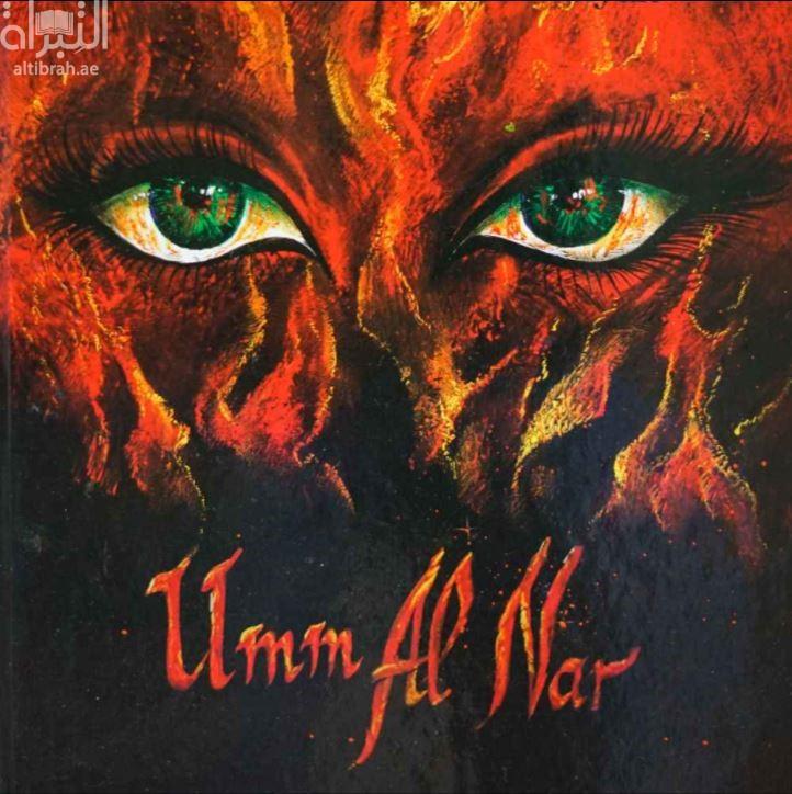 Umm Al Nar