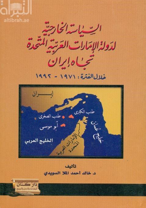 السياسة الخارجية لدولة الامارات العربية المتحدة pdf