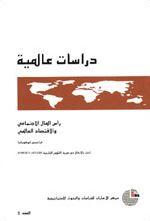 رأس المال الإجتماعي والإقتصادي العالمي