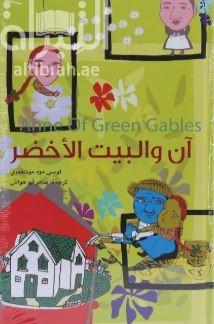 آن و البيت الأخضر Anne Of Green Gables