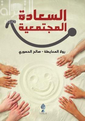 السعادة المجتمعية