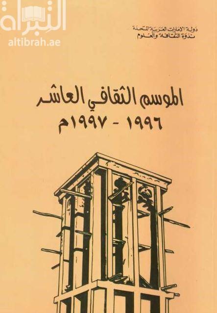 الموسم الثقافي العاشر 1996 - 1997 م