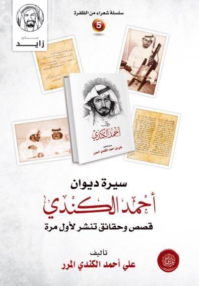 سيرة ديوان أحمد الكندي : قصص وحقائق تنشر لأول مرة
