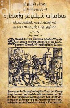 مغامرات شيلتبرغر وأسفاره في المشرق العربي والإسلامي ورحلاته في أوروبا وآسيا وأفريقيا 1394-1427 م