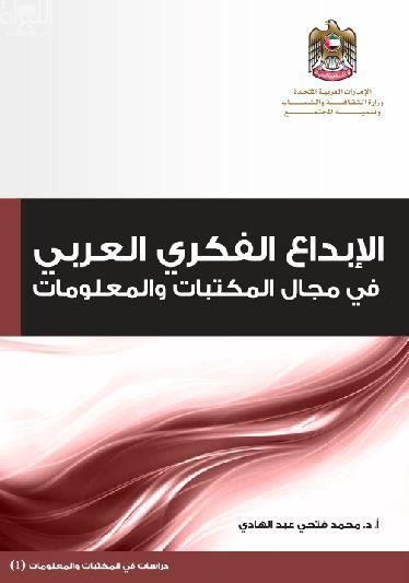 الإبداع الفكري العربي في مجال المكتبات والمعلومات