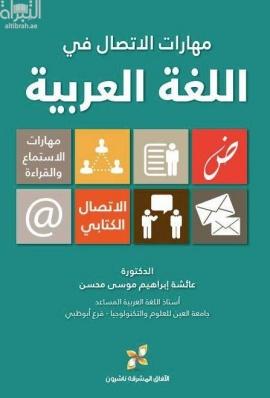 كتاب مهارات الاتصال ابراهيم خضر