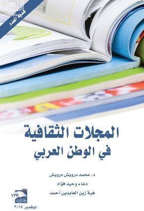 المجلات الثقافية في الوطن العربي