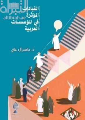 القيادات المؤثرة في المؤسسات العربية