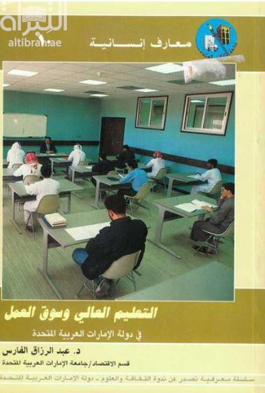 التعليم العالي وسوق العمل في دولة الإمارات العربية المتحدة