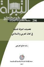 تحديات الدولة المدنية في العالم العربي والإسلامي