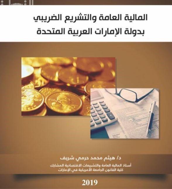 المالية العامة والتشريع الضريبي بدولة الإمارات العربية المتحدة
