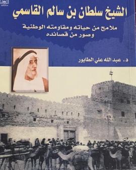 الشيخ سلطان بن سالم القاسمي : ملامح من حياته ومقاومته الوطنية وصور من قصائده