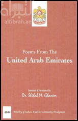 كتاب Poems from the United Arab Emirates