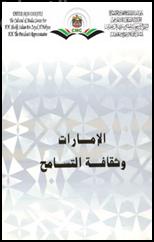 الإمارات وثقافة التسـامح