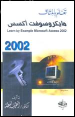 تعلم بالمثال مايكروسوفت أكسس 2002