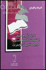 توثيق أوراق عمل الملتقيات الأدبية السنوية لرابطة أديبات الإمارات