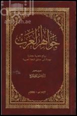 جواهر العرب : روائع شعرية مختارة مهداة إلى عشاق اللغة العربية