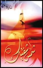 شمس شفتيك : شعر