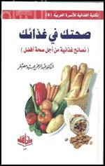 كتاب صحتك في غذائك pdf