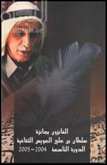 الفائزون بجائزة سلطان بن علي العويس الثقافية : الدورة العاشرة 2004 - 2005