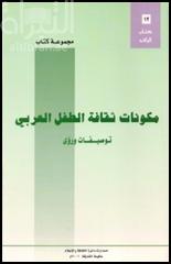 مكونات ثقافة الطفل العربي : توصيفات ورؤى