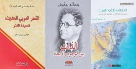 جائزة الشيخ زايد للكتاب تعلن قائمتها القصيرة للآداب والفنون والدراسات النقدية
