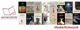 القائمة الطويلة لـ «البوكر العربية» 2018