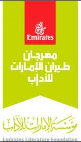 «طيران الإمارات للآداب» أفضل مهرجان بجوائز «واتس أون»