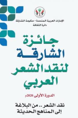 """""""ثقافية الشارقة"""" تُعلن الفائزين بجائزة الشارقة لنقد الشعر العربي"""