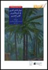 ديوان الشعر العربي في الربع الأخير من القرن العشرين : موريتانيا