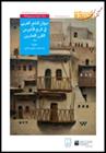 ديوان الشعر العربي في الربع الأخير من القرن العشرين - سوريا
