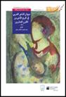 ديوان الشعر العربي في الربع الأخير من القرن العشرين - لبنان