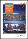 ديوان الشعر العربي في الربع الأخير من القرن العشرين . الخليج العربي . الجزء الأول . الكويت والبحرين
