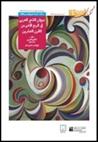 ديوان الشعر العربي في الربع الأخير من القرن العشرين . الخليج العربي . الجزء الثاني . الإمارات وعمان وقطر
