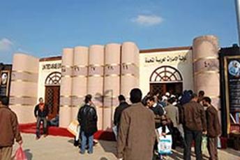 مركز الإمارات للدراسات والبحوث الاستراتيجية