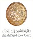 جائزة الشيخ زايد للكتاب تعتمد أسماء المرشحين للفوز