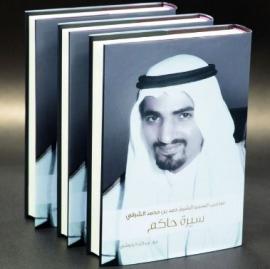 """الأول من نوعه في الإمارات """" سيرة حاكم """" كتاب ذكي يزخر بإنجازات الشيخ حمد الشرقي"""