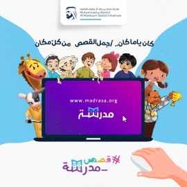 إطلاق موقع «قصص مدرسة» تزامناً مع عطلة الطلبة الصيفية