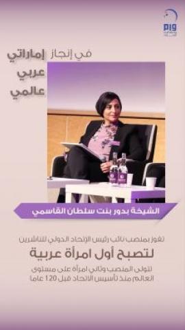 بدورالقاسمي أول امرأة عربية تفوز بمنصب نائب رئيس الاتحاد الدولي للناشرين خلال 120 عاما