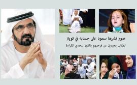 محمد بن راشد : «تحدي القراءة» نقطة تحوّل وأمل جديد